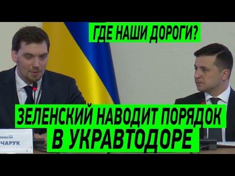 БОЛЬШЕ НИКАКИХ ОТКАТОВ! Зеленский в Укравтодоре 11.02.2020