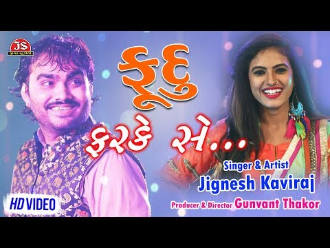 Fudu Farke Se - Jignesh Kaviraj - New Gujarati Song 2018 - Full HD Song