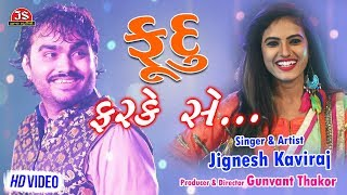 Fudu Farke Se Jignesh Kaviraj New Gujarati Song 2018 Full HD Song