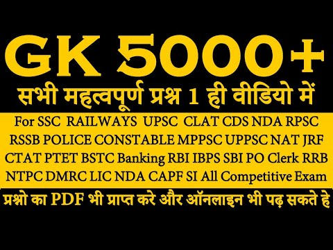 5000 GK GS Important Questions Knowledge For SSC Railways RRB  NTPC RRC Group D Level 1 JE 2019 UPSC