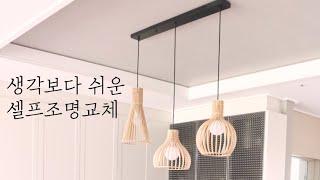 셀프조명교체 / 식탁등 셀프로 설치하는 방법
