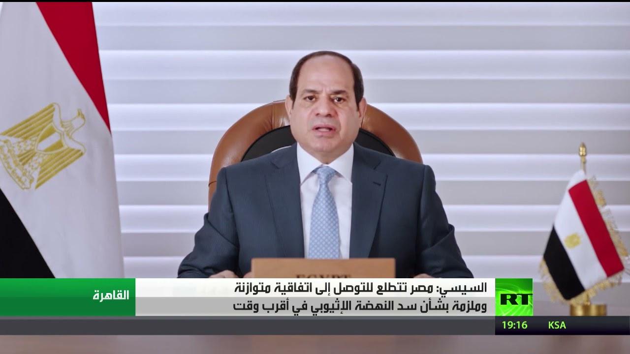 السيسي: نتطلع لاتفاقية متوازنة و ملزمة بشأن سد النهضة