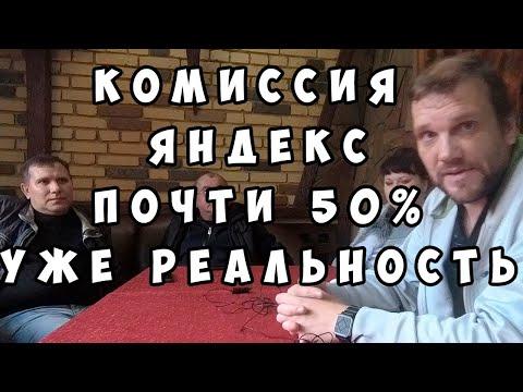 Монополия яндекс такси - 45% комиссия уже реальность... Максимальный репост