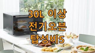 전기오븐 레인지 광파오븐 추천 순위 LG-삼성-SK매직…
