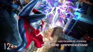 """Анимированный постер к фильму """"Новый Человек-паук 2 : Высокое напряжение""""  (2014)"""