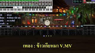 ข้าวเกียหมา-คาราโอเกะ ศิลปิน ศาล สานศิลป์(Cover Version midi karaoke)