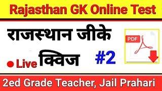 rajasthan gk online live class #2 / rpsc 2ed grade teacher, jail prahari 2018 / Question Paper