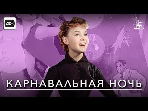 Карнавальная ночь (с тифлокомментариями) (комедия, реж. Эльдар Рязанов, 1956 г.)