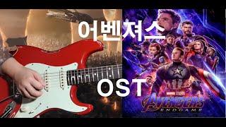 어벤져스 OST  일렉기타 커버 Avengers OST…