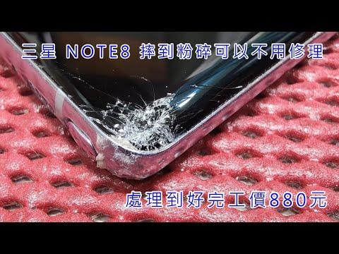 note8 全 膠 滿 版
