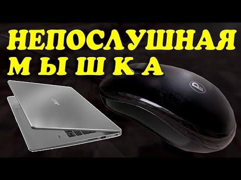Как подключить мышь к ноутбуку
