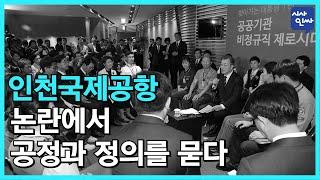 [시사인싸]211-(1)인천국제공항 논란에서 공정과 정의를 묻다