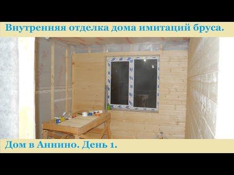 Внутренняя отделка дома имитацией бруса. Дом в Аннино. День 1.