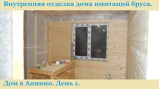 внутренняя отделка дома имитацией бруса. Дом в Аннино. День 1