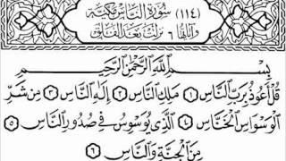 Koran mit Übersetzung ins Deutsche_Sura al-nas Quran with German translation(Koran mit Übersetzung ins Deutsche Quran with German translation., 2013-04-11T09:13:53.000Z)