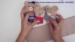 Сшить свинку своими руками: Видеоурок от Nkale 'Хрюники'