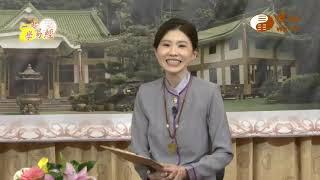 元理法師【一起學易經15】| WXTV唯心電視