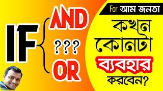 1. Logical Function: Use And OR Function | Nested If Function in Excel Bangla Beg-Int Level