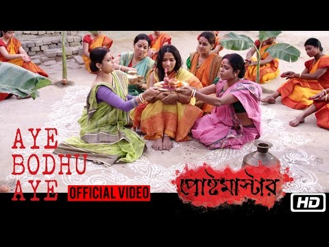 Aye Bodhu Aye | Anweshaa | Pujarini Ghosh | Ishaan | Bengali Movie Postmaster
