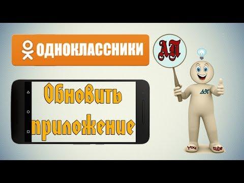 Как обновить Одноклассники на телефоне?