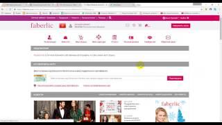 Как обрабатывать заявки по программе VIP. Faberlic Online.