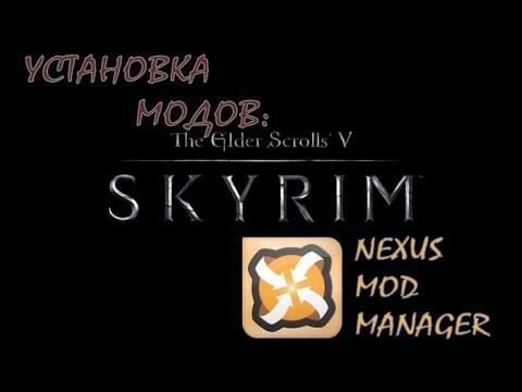 Как настроить nexus mod manager для skyrim