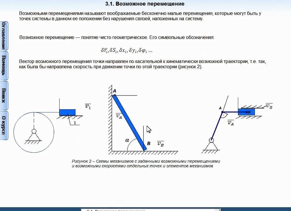 Решение задач на принцип виртуальных перемещений решение задач по оценке эффективности