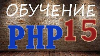 Обучение PHP - 15. Массив $_COOKIE