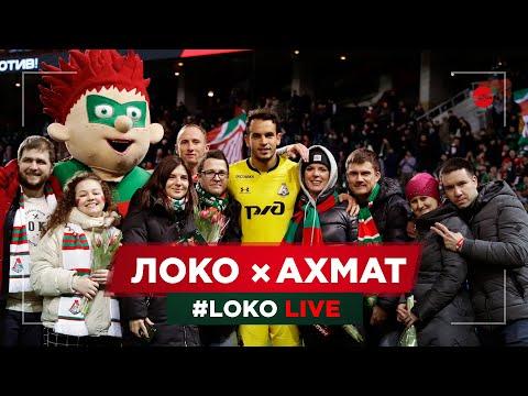 #LOKO LIVE // #ЛокоАхмат // Секретные упражнения // Спасение Гилерме