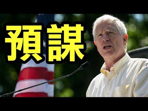 美国议员质疑国会骚乱:他被提前两天预告;美拟将腾讯及阿里巴巴列入禁投资黑名单;香港大抓捕民主人士 蓬佩奥誓言将制裁【希望之声TV】