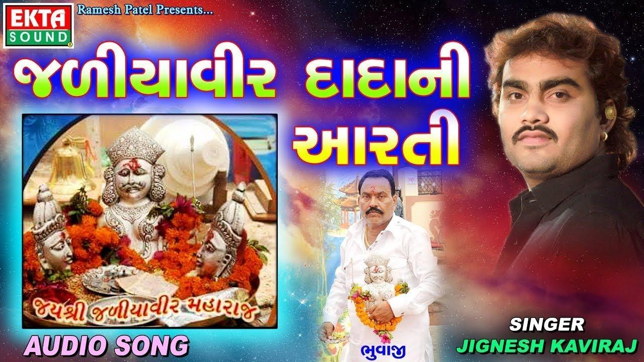 Jignesh Kaviraj – Jadiyaveer Dadani Aarti | New Bhakti Song | New Gujarati Song 2018 | Full Audio