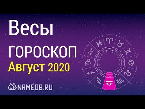 Знак Зодиака Весы - Гороскоп на Август 2020