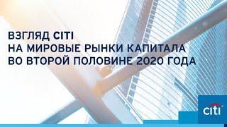 Взгляд Citi на мировые рынки капитала во 2-й половине 2020 года