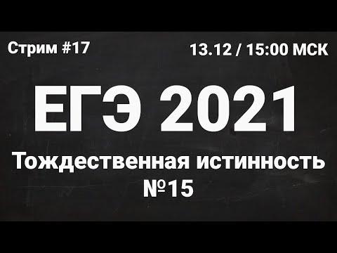 ЕГЭ по информатике 2021.17 Задание 15