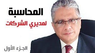 المحاسبة لمديري الشركات: المعادلة المحاسبية والميزانية - الجزء الأول - د. إيهاب مسلم