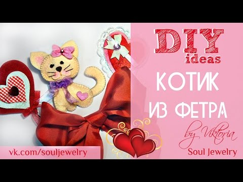 Cмотреть DIY Мягкая игрушка котик. Игрушка из фетра // by Soul Jewelry