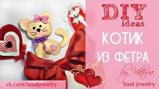 DIY: Мягкая игрушка котик. Игрушка из фетра // by Soul Jewelry