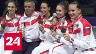 Сборная России завоевала золото чемпионата Европы по фехтованию - Россия 24