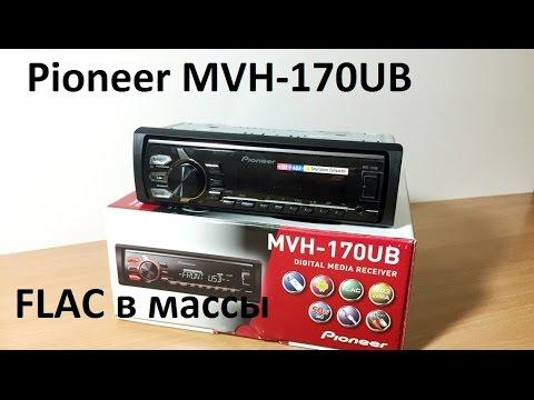 Обзор автомагнитолы Pioneer MVH-170UB.
