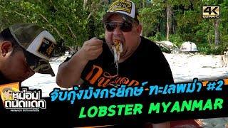 จับกุ้งมังกรยักษ์ ทะเลพม่า #2 Lobster Myanmar