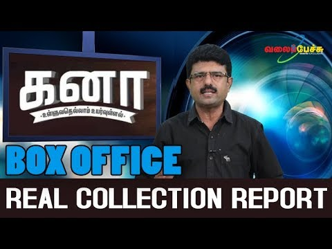 Kanaa | கனா | Real Collection Report | #485 | ValaiPechu