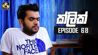 "Click Episode 68|| ""ක්ලික් ""  