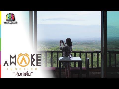 Make Awake คุ้มค่าตื่น | อ.เมือง จ.เชียงราย | 13 ก.ค. 60 Full HD