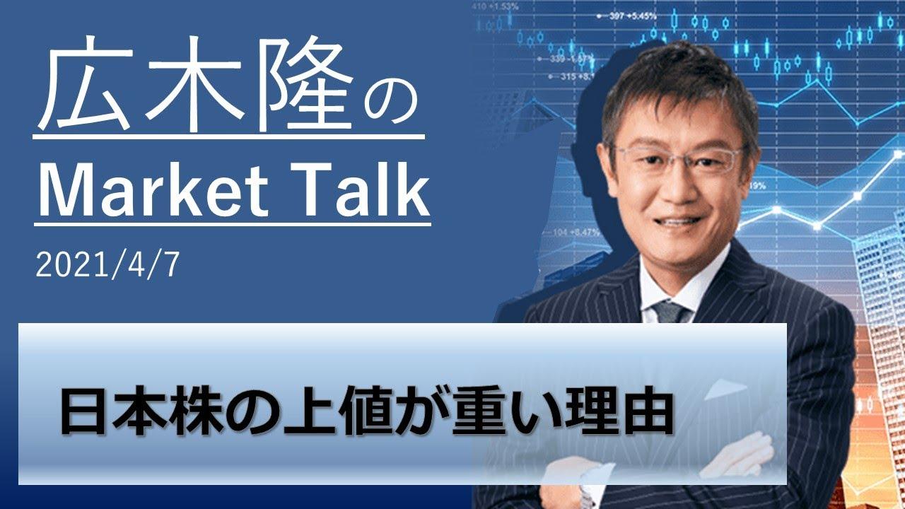 広木隆のMarketTalk 4/7 日本株の上値が重い理由