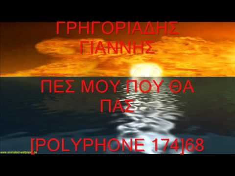 ΓΡΗΓΟΡΙΑΔΗΣ ΓΙΑΝΝΗΣ - ΠΕΣ ΜΟΥ ΠΟΥ ΘΑ ΠΑΣ. - YouTube 8cde7242c6c