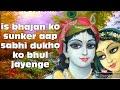 Meri naiya us paar laga do (krishna morning bhajan)