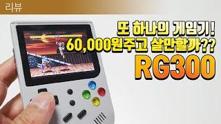 게임기 하나 또 나왔네? 6만원대 게임기 RG300 !!