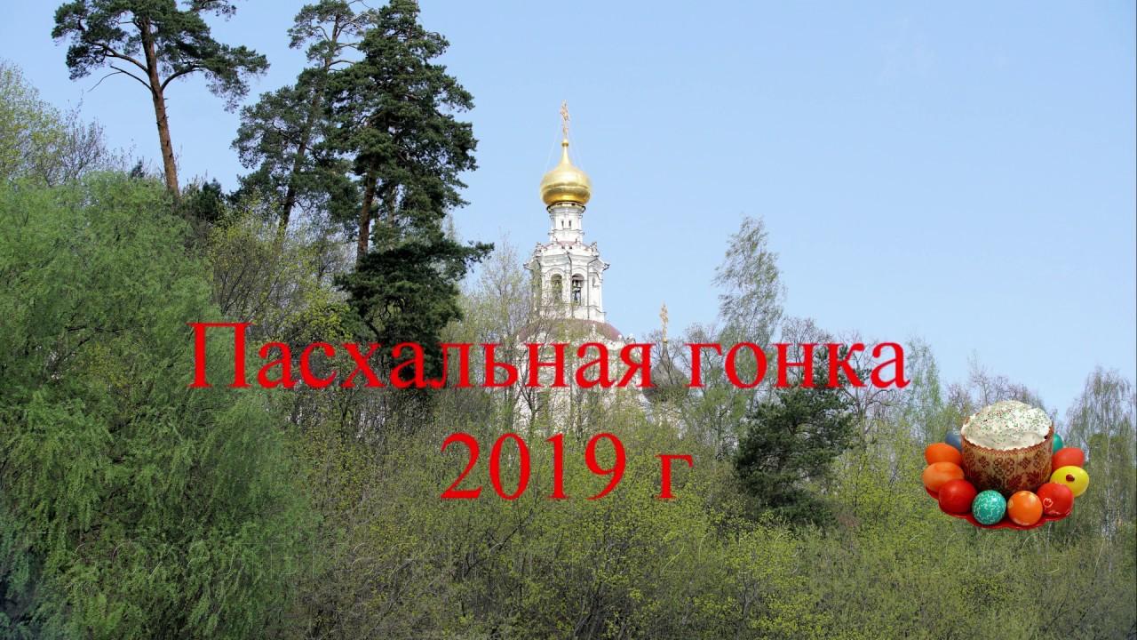 Пасхальная Гонка 2019 г.