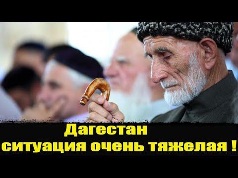 ДАГЕСТАН- ПОСЛЕДНИЕ НОВОСТИ! Что творится в Дагестане ? Что на самом деле происходит в Дагестане?