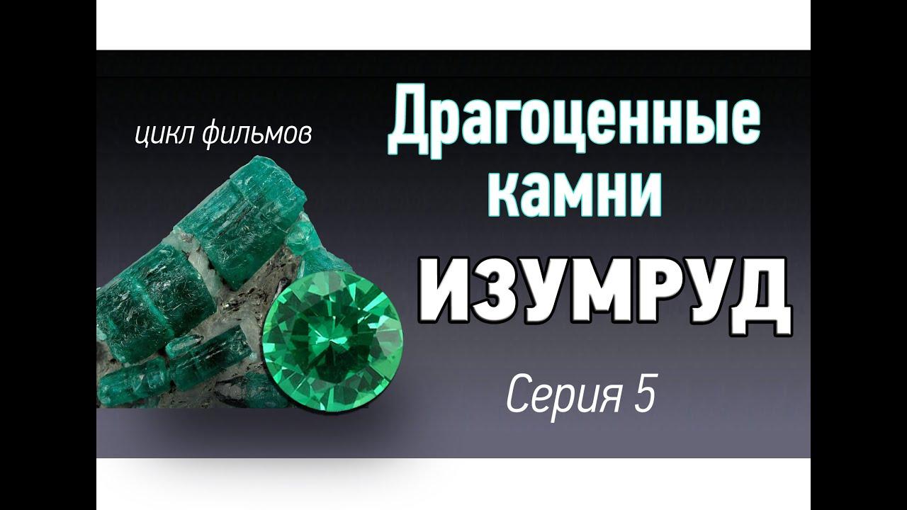 Изумруд драгоценный камень. Украшения с изумрудами.. Драгоценные камни kamen-znak.ru